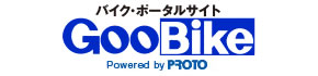 バイクポータルサイトGooBike