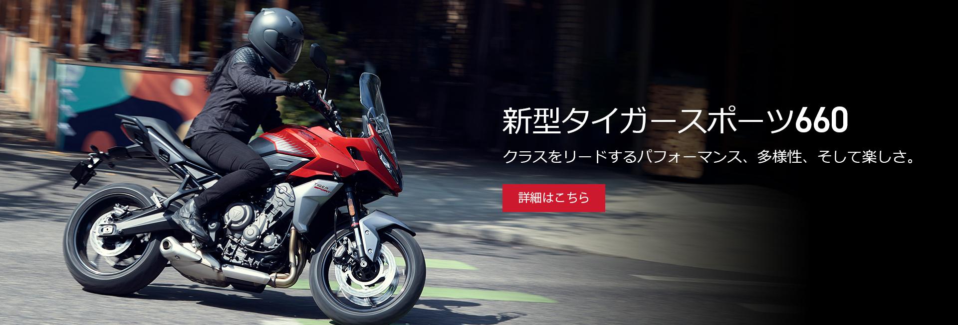 新型タイガースポーツ660