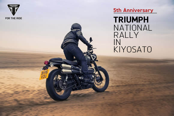 全国のトライアンフファンのための祭典!5th Triumph National Rally開催のご案内