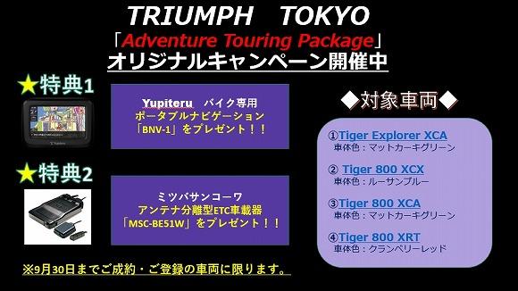 トライアンフ東京 タイガーTouring Packageオリジナルキャンペーン開催