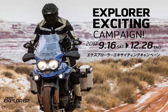エクスプローラー エキサイティング キャンペーンのご案内