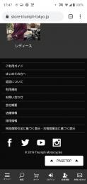 ECサイトスマホページ