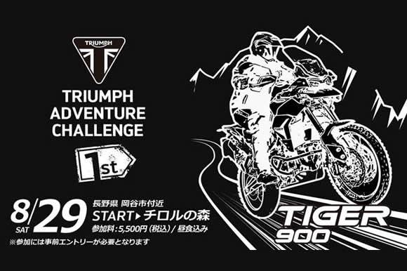"TIGER 1200購入サポート""ADVENTURE CHALLENGE PROMOTION""のご案内"