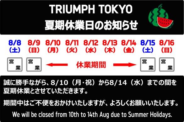 夏期休業のお知らせ Summer Holidays